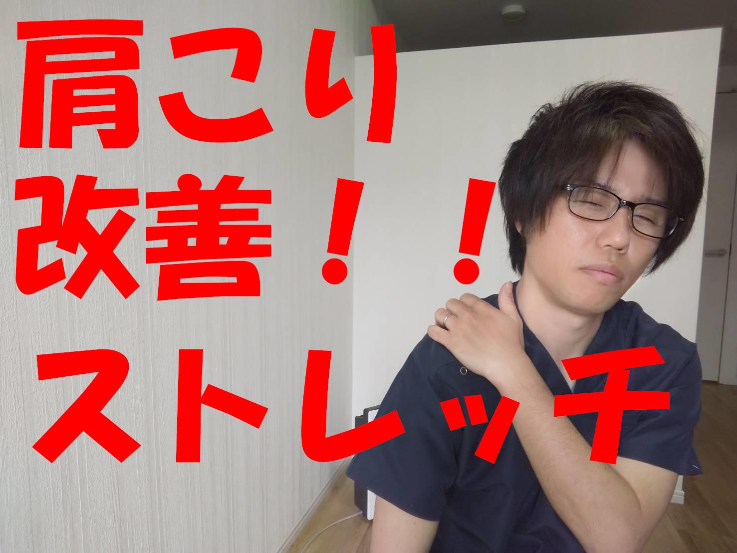 肩こり改善ストレッチ!!
